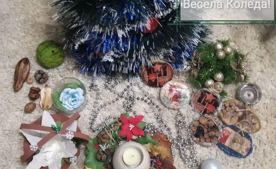 "Творческо ателие ""Весела Коледа"""